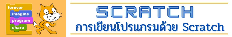 การเขียนโปรแกรมด้วย Scratch